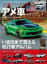 表紙: 名車アーカイブ アメ車のすべて   三栄書房