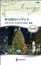 摩天楼のシンデレラ カッターネオ家のクリスマス Ⅰ (ハーレクイン・イマージュ)