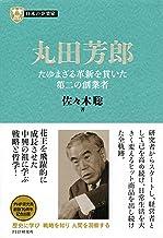 表紙: 日本の企業家9 丸田芳郎 たゆまざる革新を貫いた第二の創業者 (PHP経営叢書)   佐々木 聡