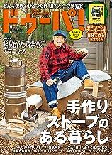 表紙: ドゥーパ! 2020年2月号 [雑誌] | ドゥーパ!編集部