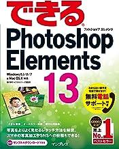 表紙: できるPhotoshop Elements 13 Windows 8.1/8/7 & Mac OS X対応 できるシリーズ | できるシリーズ編集部