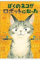 ぼくのネコがロボットになった (わくわくライブラリー) Kindle版