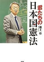 表紙: 君たちの日本国憲法 (ホーム社) | 池上彰