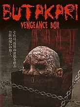 BUTAKARI: Vengeance Box