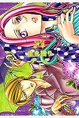 ♂♀生き残りゲーム【特装版】 4 (恋するソワレ) Kindle版