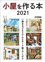 表紙: 小屋を作る本 2021 (ワン・パブリッシングムック)   ドゥーパ!編集部