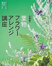 表紙: 葉物フラワーアレンジ講座: グリーンを生かす花あしらい | 永塚 慎一