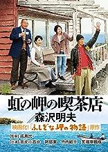 表紙: 虹の岬の喫茶店 | 森沢明夫