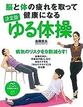 表紙: 脳と体の疲れを取って健康になる 決定版 ゆる体操 PHPビジュアル実用BOOKS | 高岡 英夫
