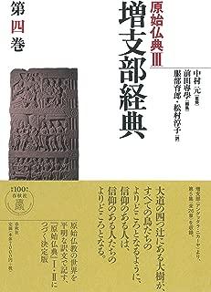 増支部経典 第四巻 (原始仏典III)