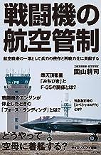 表紙: 戦闘機の航空管制 航空戦術の一環として兵力の残存と再戦力化に貢献する (サイエンス・アイ新書) | 園山 耕司