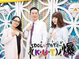 「IDOL♡アカデミー(K・U・T )ノ爆 (ブースト)」セレクト