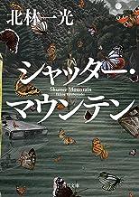 表紙: シャッター・マウンテン (角川文庫) | 北林 一光