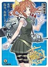 表紙: 特装版 艦隊これくしょん -艦これ- 陽炎、抜錨します!7 (ファミ通文庫) | NOCO