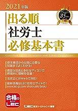 表紙: 2021年版出る順社労士 必修基本書 出る順社労士シリーズ | 東京リーガルマインド LEC総合研究所