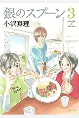 銀のスプーン(3) (Kissコミックス) Kindle版