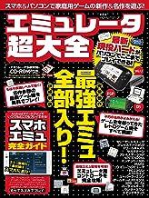 エミュレータ超大全 (100%ムックシリーズ)