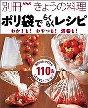 表紙: ポリ袋でらくらくレシピ おかずも!おやつも!漬物も! 別冊NHKきょうの料理 | NHK出版