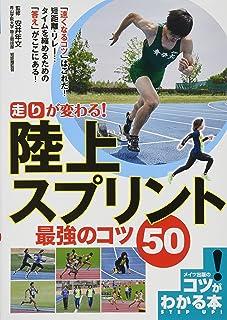 「走り」が変わる! 陸上スプリント 最強のコツ50 (コツがわかる本!)...