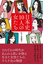 表紙: 日本史10人の女たち | 佐々木和歌子