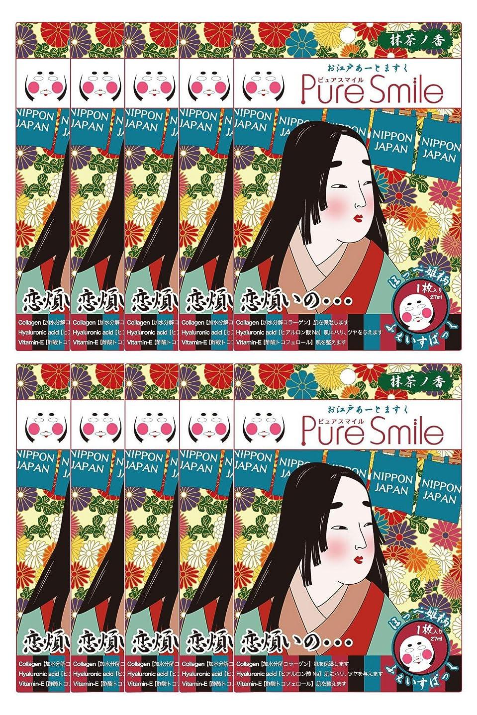 サンプル暴露機会ピュアスマイルお江戸アートマスク ほっぺ姫 ART01 1枚入 ×10セット