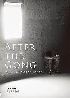 AFTER THE GONG 〜「今」を生きるアマチュアボクサーたちの肖像