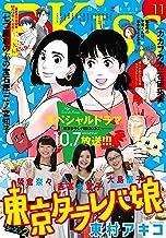 表紙: EKiss 2020年11月号[2020年9月25日発売] [雑誌] | 東村アキコ