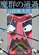 表紙: 魔群の通過 (角川文庫) | 山田 風太郎