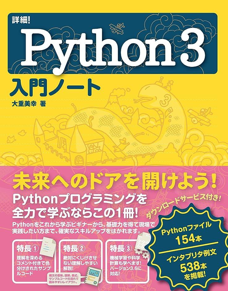 ポーチ発明する弁護人詳細! Python 3 入門ノート