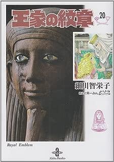 王家の紋章 20 (秋田文庫 17-20)
