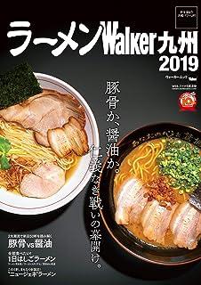 ラーメンWalker九州2019 ラーメンWalker2019 (ウォーカームック)