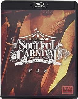 SOULFUL CARNIVAL ~RYO ISHIBASHI BIRTHDAY LIVE~ [Blu-ray]
