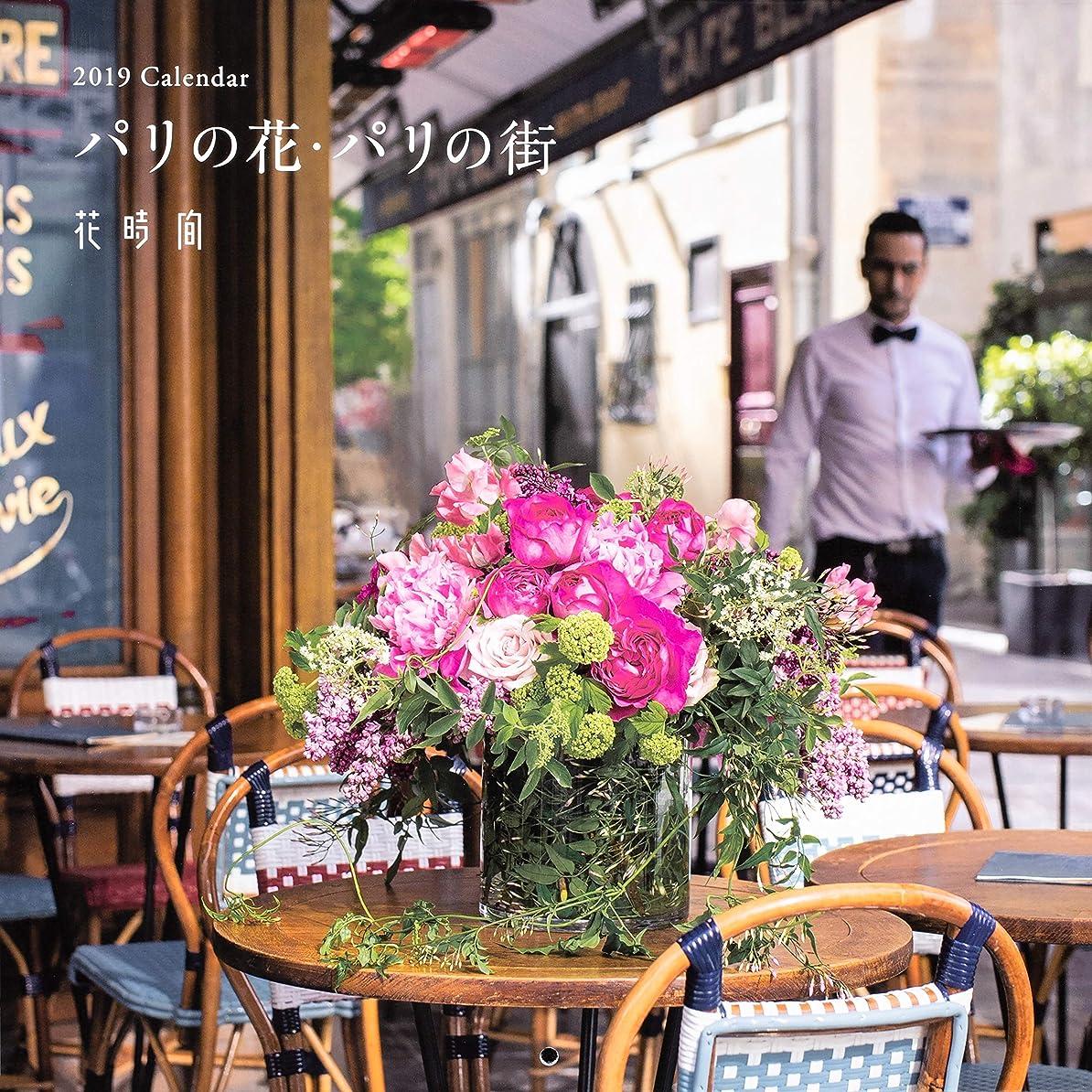 サイトライン吐き出す味方『花時間』2019 Calendar パリの花?パリの街 ([カレンダー])
