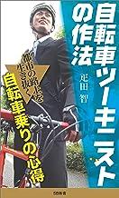 表紙: 自転車ツーキニストの作法 (SB新書) | 疋田 智
