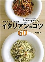 表紙: アロマフレスカ直伝 おいしさに差がつく! イタリアンのコツ60 (講談社のお料理BOOK) | 原田慎次