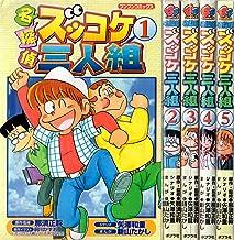 名探偵ズッコケ三人組 コミックセット (ブンブンコミックス) [マーケットプレイスセット]