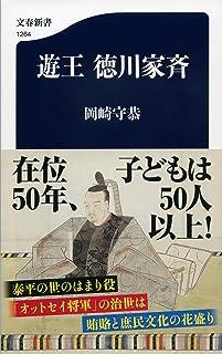遊王 徳川家斉 (文春新書)