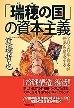表紙: 「瑞穂の国」の資本主義 2020年・日本が世界を席巻する | 渡邉 哲也