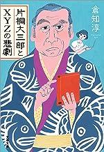 表紙: 片桐大三郎とXYZの悲劇 (文春文庫)   倉知 淳