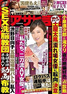 週刊アサヒ芸能 2019年 08/29号 [雑誌]
