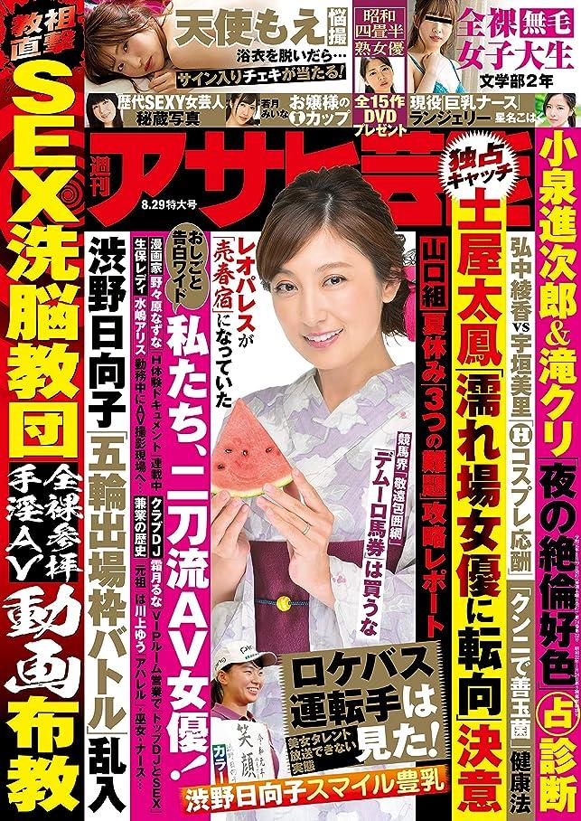 維持半円統計的週刊アサヒ芸能 2019年 08/29号 [雑誌]
