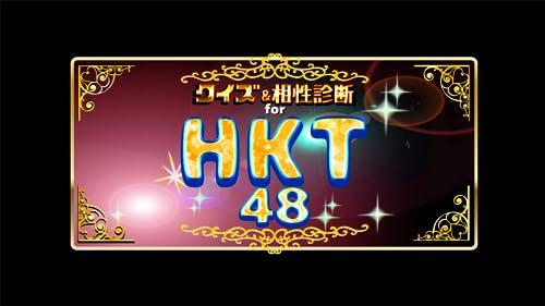 『48fanクイズ&相性診断 for 【HKT48】』のトップ画像