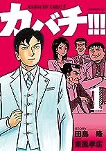 カバチ!!! -カバチタレ!3-(1) (モーニングコミックス)