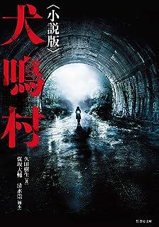 犬鳴村 [小説版] (竹書房文庫)