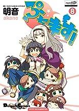 表紙: ぷちます!(8) (電撃コミックスEX) | バンダイナムコエンターテインメント