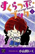 表紙: すくらっぷ・ブック【第8巻】 (エンペラーズコミックス) | 小山田いく