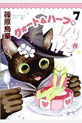 1/4×1/2R(7) (Nemuki+コミックス) Kindle版