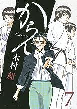 表紙: からん(7) (アフタヌーンコミックス) | 木村紺