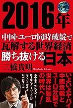 表紙: 2016年 中国・ユーロ同時破綻で瓦解する世界経済 勝ち抜ける日本   三橋貴明