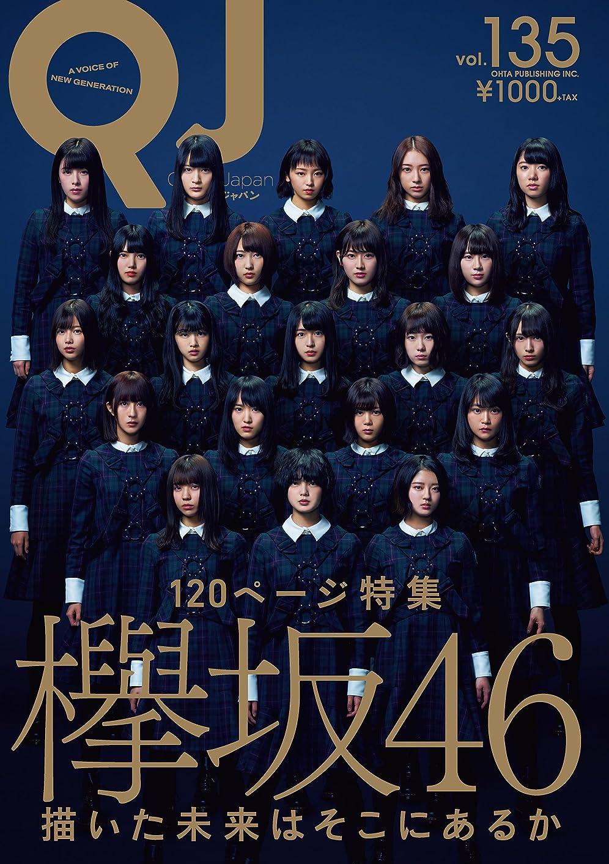 空洞探検寄稿者Quick Japan(クイック?ジャパン)Vol.135  2017年12月発売号 [雑誌]